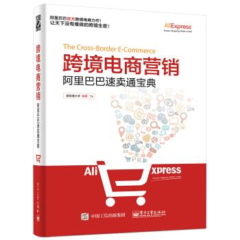 跨境电商营销:阿里巴巴速卖通宝典