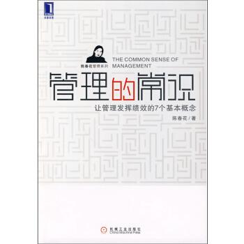 陈春花管理系列·管理的常识:让管理发挥绩效的7个基本概念