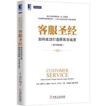 客服圣经:如何成功打造顾客忠诚度